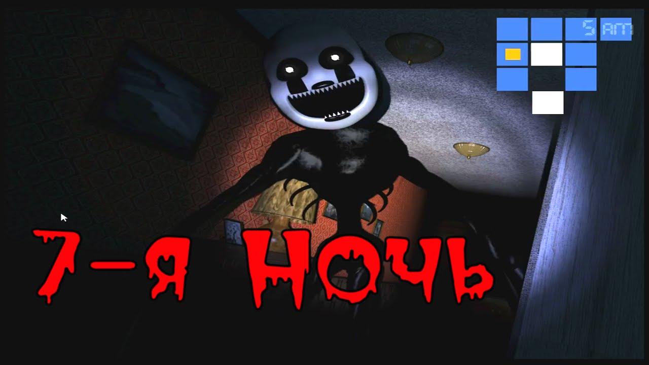 Скачать игру фнаф 4 хэллоуинская версия на андроид бесплатно.