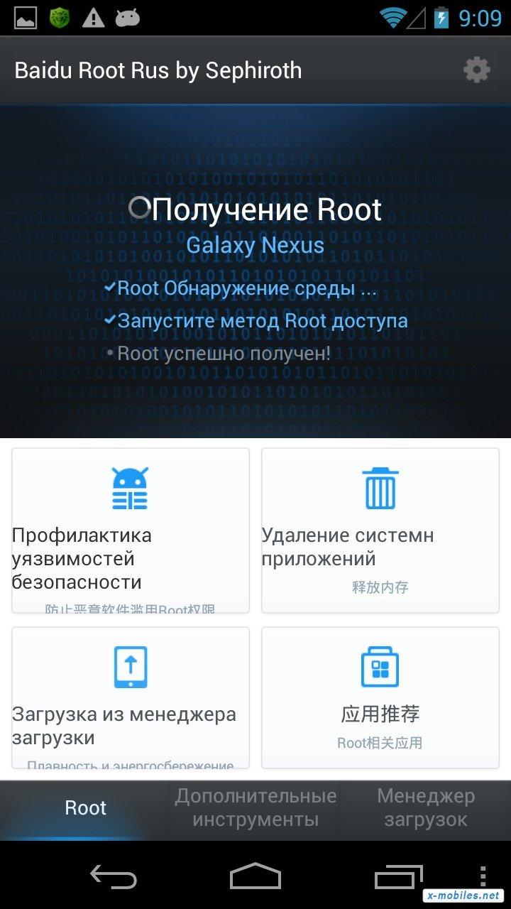 Скачать Приложение На Андроид Датчик Призраков Через Trashbox