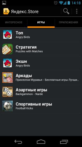 Скачать яндекс store на андроид (яндекс стори на android).